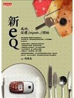 二手書博民逛書店 《新EQ成功從禮ETIQUETTE開始-心理勵志207》 R2Y ISBN:9864176293│蘇國垚