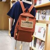 後背包古著感少女書包日系韓版大容量高中學生帆布雙肩包女潮牌ins背包