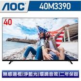 【美國AOC】40吋FHD無感邊框液晶顯示器+視訊盒40M3390