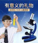 顯微鏡 顯微鏡學生高倍科學實驗套裝1200倍家用便攜式初中小學生高清兒童 克萊爾