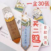 書籤創意書籤小清新可愛學生用 卡通書中自有喵 原創手繪紙質盒裝30張