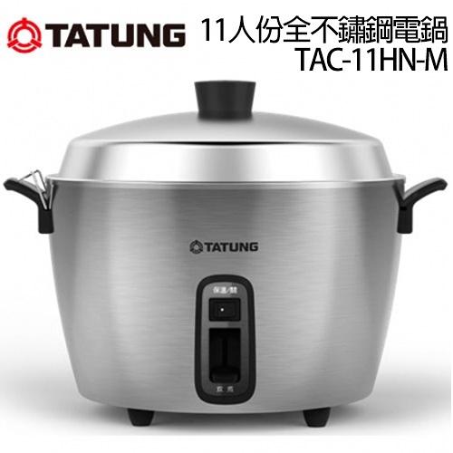 (現貨)【TATUNG 大同】SUS316L 11人份 全不鏽鋼電鍋 TAC-11HN-M