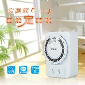 聖岡科技 JR-1212 太簡單 節能省電定時器