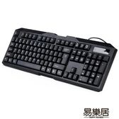 有線鍵盤普通家用辦公室用USB接口