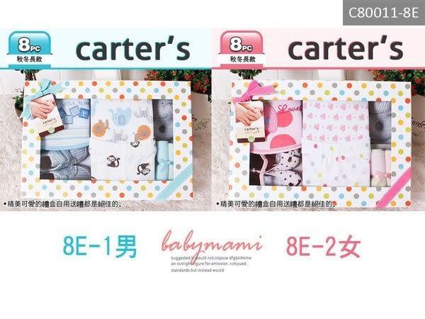 貝比幸福小舖【80011-8E】 carter s禮盒長款8件組*彌月禮盒/嬰兒禮盒0~6M(分男女)