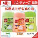 民生用品 地球製藥 MUSE 自動洗手機補充瓶 補充液 250ML 廚房 清潔雙手