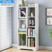 書架簡約現代簡易經濟型置物架省空間落地學生桌上臥室收納小書櫃YTL