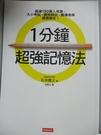 【書寶二手書T8/進修考試_COZ】1分鐘超強記憶法_石井貴士