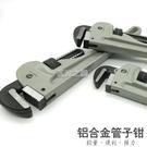 水管鉗 工具釰鋁合金管子扳手管鉗子德國工業級家用水管鉗超輕