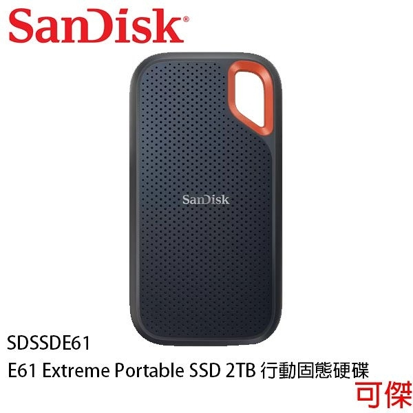 SanDisk E61 Extreme Portable SSD 2TB 行動固態硬碟 讀取1050MB/s SSD 可傑 限宅配寄送