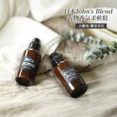 日本John's Blend 衣物香氛柔軟精【DC0046】衣物芳香