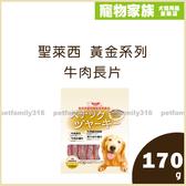 寵物家族-聖萊西SEEDS 黃金系列-牛肉長片170g