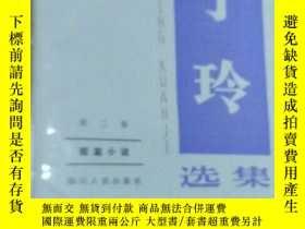 二手書博民逛書店丁玲選集罕見(第二卷)短篇小說Y4689 丁玲 著 四川人民出版