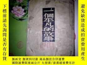 二手書博民逛書店一個平凡的故事罕見崗察洛夫小說集 1949年128612 崗察洛