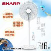 【SHARP 夏普】16吋豪華型。DC變頻定時立扇 PJ-S16GA