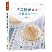 中式麵食乙丙級完勝密技(水調和類)
