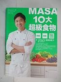 【書寶二手書T1/養生_EC6】MASA十大超級食物-防癌、抗老、熱量低又吃不胖的100道美味配方_MASA(山