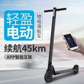 電動滑板車成人可折疊兩輪代步車迷你鋰電池踏板車便攜電動車YXS「七色堇」