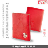 Deseno 護照夾  Marvel-漫威英雄-胸甲浮雕護照夾-鋼鐵人 MyBag得意時袋