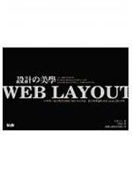 二手書博民逛書店《Web Layout 設計的美學》 R2Y ISBN:9574