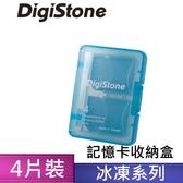 ◆免運費◆DigiStone 記憶卡多功能收納盒(4片裝)/冰凍藍透色 X1個(台灣製) (含Mirco SD裸卡盤x2個)