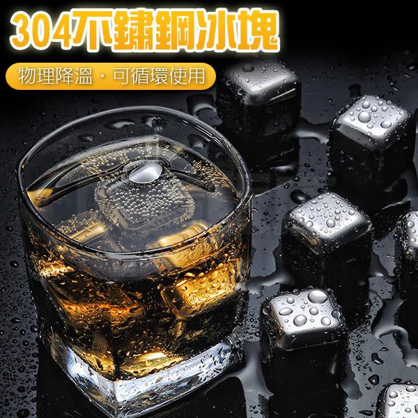 威士忌冰塊 不銹鋼冰塊 冰石冰塊 304不鏽鋼冰塊 威士忌冰石 冰粒(V50-1506)