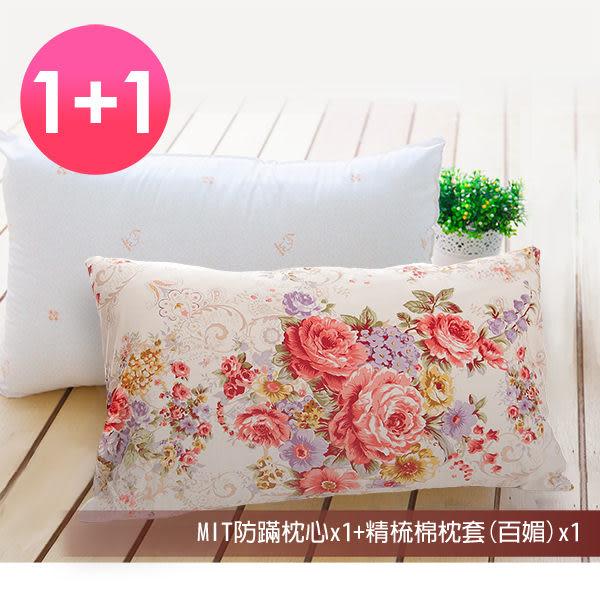 精梳棉枕頭套 百媚+MIT防蹣枕