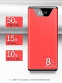 行動電源 充電寶大容量20000毫安超薄小巧便攜移動電源適手機快充閃充專用超大量