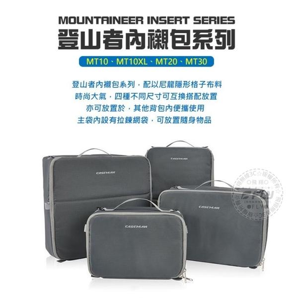 《飛翔無線3C》Caseman 卡斯曼 MT10 登山者系列 內襯包│公司貨│手提攝影包 相機收納包 出遊旅型包