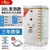 戈斯樂開水器商用全自動電熱開水爐水箱大容量燒水桶奶茶店開水機 1995生活雜貨NMS