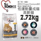 PetLand寵物樂園《瑪丁-第一優鮮》成貓低敏減重配方/高齡貓用-2.72KG