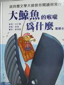 【書寶二手書T5/少年童書_QLD】大鯨魚的喉嚨為什麼那麼小_吉卜林, 亞曼達, 余亮