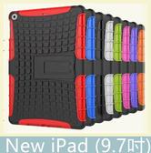 New iPad (9.7吋) 2017/2018版 輪胎紋殼 保護殼 全包 防摔 支架 防滑 耐撞 手機殼 保護套 軟硬殼