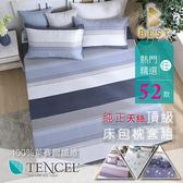天絲床包三件組 特大6x7尺 100%頂級天絲 萊賽爾 附正天絲吊牌 BEST寢飾 U1