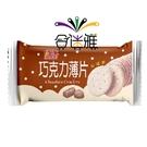 福義軒巧克力薄片(25g/包)【合迷雅好物超級商城】
