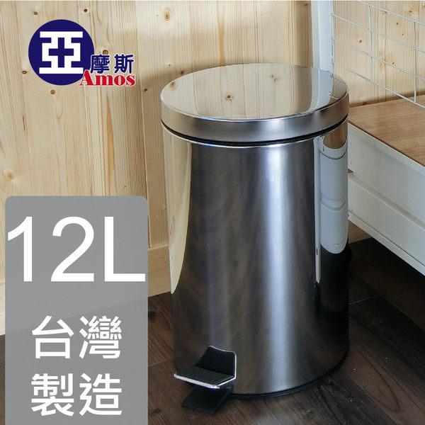 垃圾桶 收納桶【GAW019】小鋼鐵人不鏽鋼12L踩踏垃圾桶 Amos
