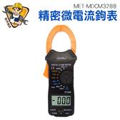 《精準儀錶旗艦店》精密微電流鉗形鉤表直流交流電壓啟動電流萬用錶三用錶MET MDCM3288