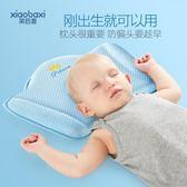 嬰兒枕 笑巴喜嬰兒定型枕0-1歲新生兒小枕頭防偏頭矯正初生寶寶枕頭四季 歐萊爾藝術館