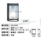 【燈王的店】舞光 庭園燈 戶外燈 壁燈 OD-2040