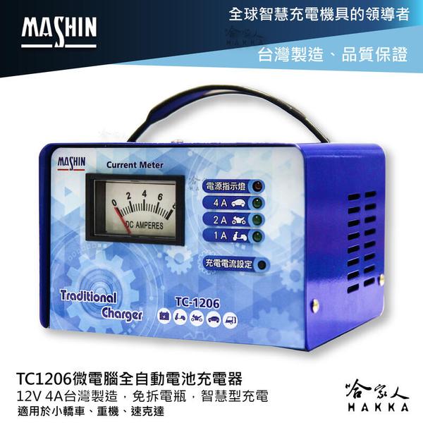 麻新電子 現貨免運 TC-1206 附發票 全自動電池充電器 4A 免運 汽車 機車 電瓶 TC 1206 RS 哈家人