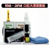 ROWA 相機鏡頭清潔組 【R_CLEAN_GROUP-M】 限定款 口紅超大 照顧鏡頭最放心 新風尚潮流