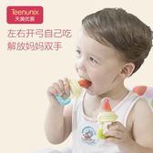 雙12鉅惠 嬰兒食物咬咬袋果蔬樂吃水果奶嘴輔食器咬咬牙膠磨牙棒寶寶嚼嚼樂 森活雜貨