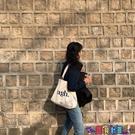 帆布包 韓國原宿純色帆布包女文藝學生百搭書包日系少女帆布袋布寶貝計畫 上新
