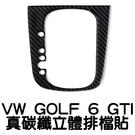 VW GOLF 6 GTI 真碳纖 排檔面板 碳纖維貼 已栽切好 高爾夫6 scirocco 沂軒精品