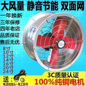 排氣扇 12寸強力圓筒管道風機排風扇排氣換氣扇墻壁式靜音廚房抽油煙 創想數位DF