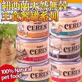 【🐱🐶培菓寵物48H出貨🐰🐹】CERES克瑞斯》紐西蘭天然無榖主食餐罐系列全貓罐-175g*1罐