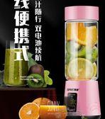 榨汁機充電式便攜榨汁機電動迷你果汁杯玻璃學生小型榨汁杯家用多功能 【時髦新品】