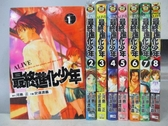 【書寶二手書T7/漫畫書_RBL】最終進化少年_1~8集合售_河島正/安達渡嘉