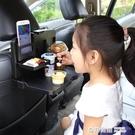 車載小桌板可摺疊汽車后排飯桌置物架水杯飲料架車內后座吃飯餐桌 奇妙商鋪