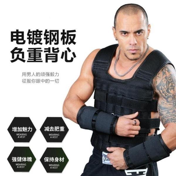 鋼板負重背心鉛塊跑步訓練負重裝備可調隱形馬甲健身沙衣沙袋綁腿